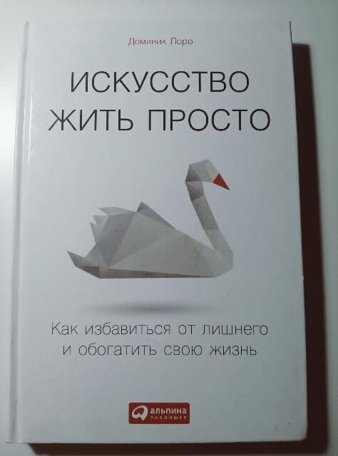 """Доминик Лоро """"Искусство жить просто"""""""