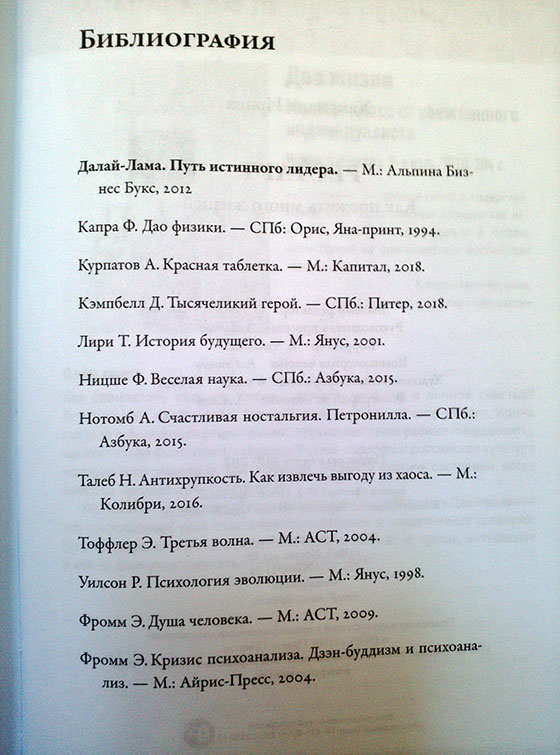 """Библиография к книге Ирины Хакамады """"Рестарт: Как прожить много жизней"""""""