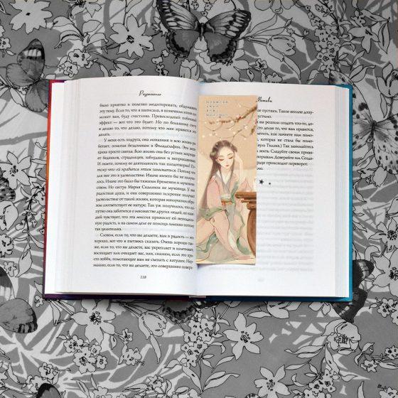 """Цитаты из книги Элизабет Гилберт """"Большое волшебство"""""""