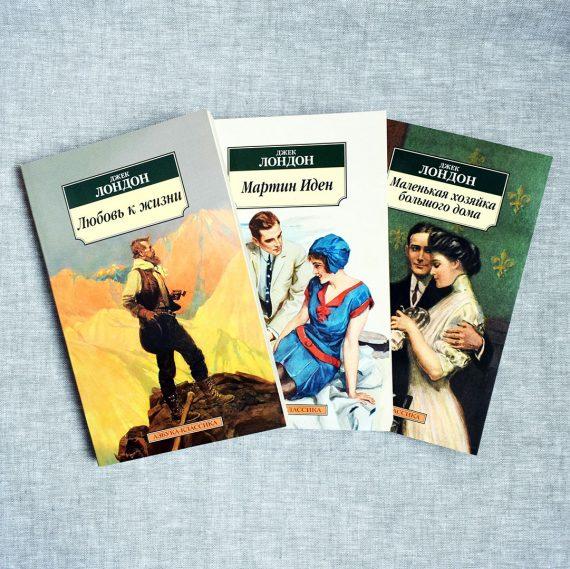 Книги Джека Лондона