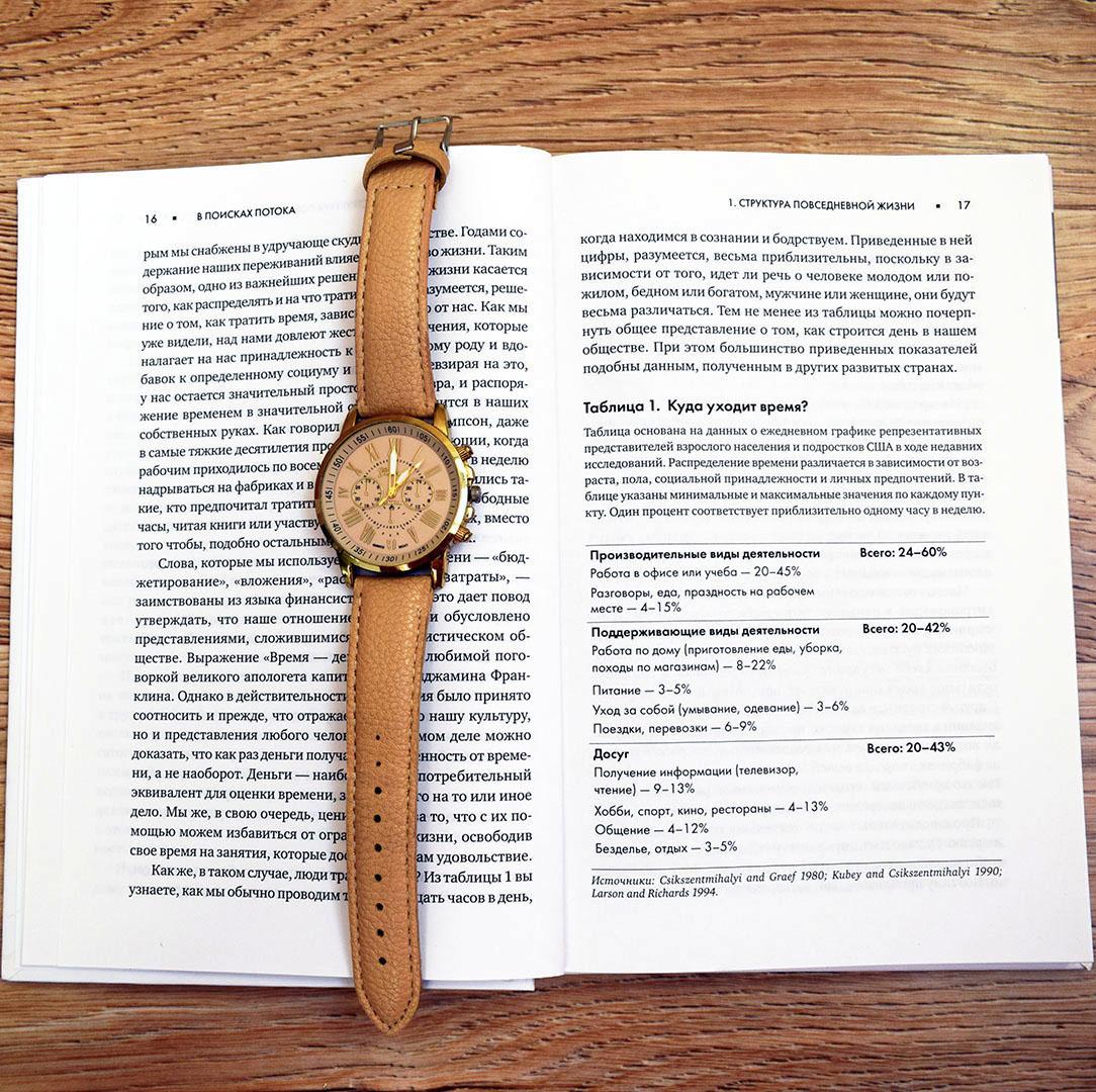 Время для чтения