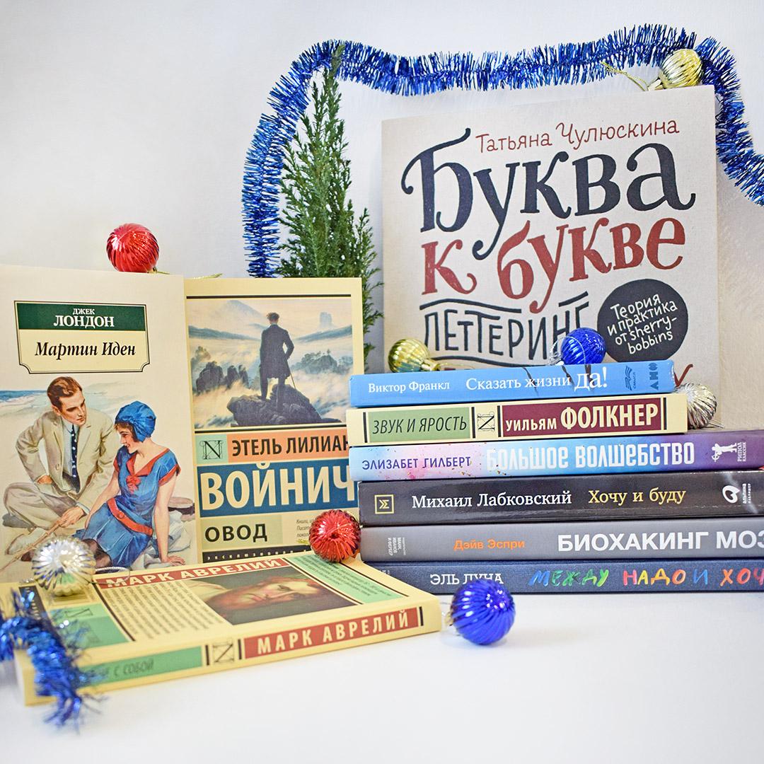 Книжные итоги 2018 года