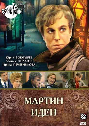 """""""Мартин Иден"""", фильм (1976)"""