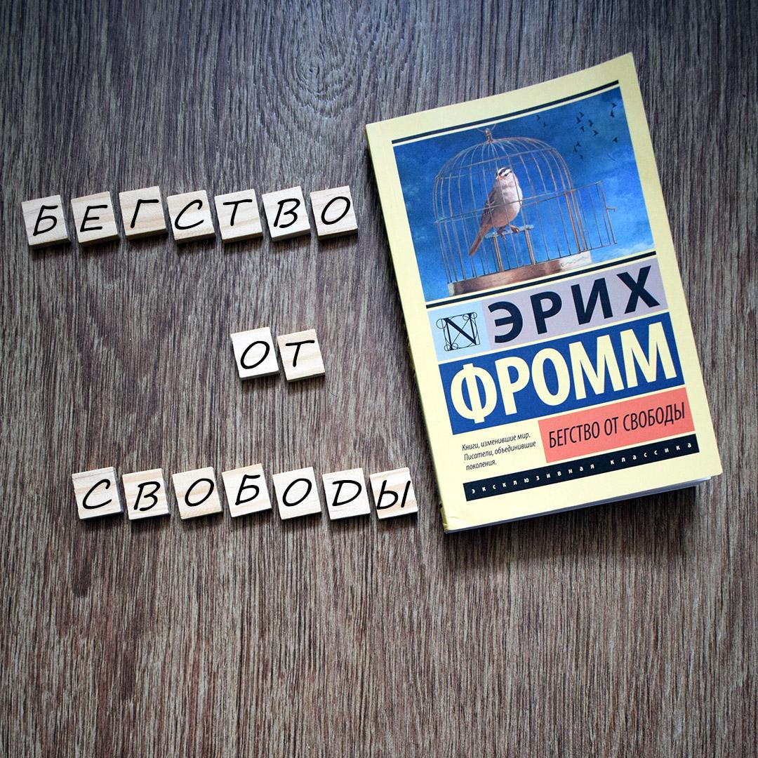 """Эрих Фромм """"Бегство от свободы"""""""