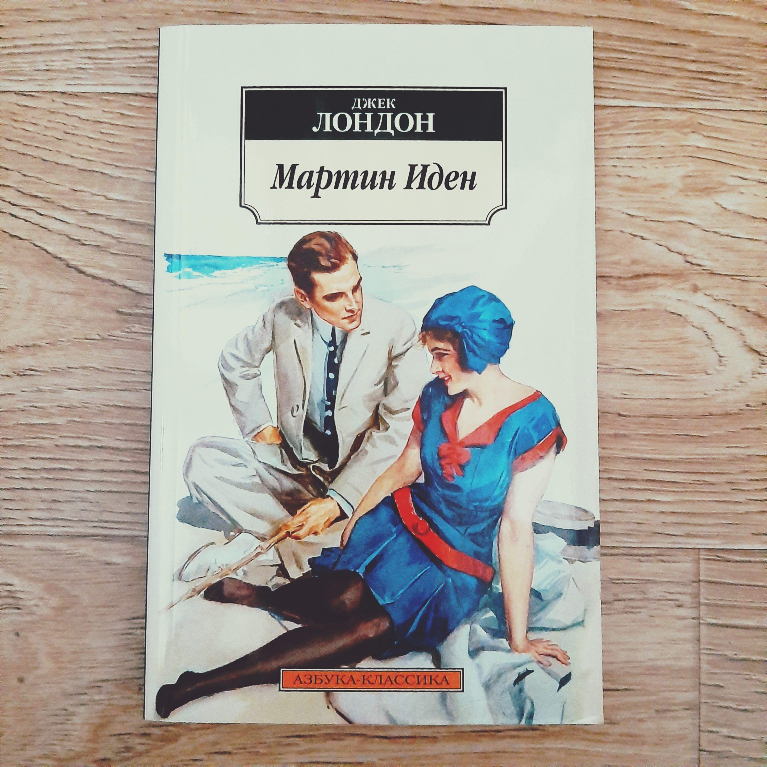 """Все цитаты из книги Джека Лондона """"Мартин Иден"""""""