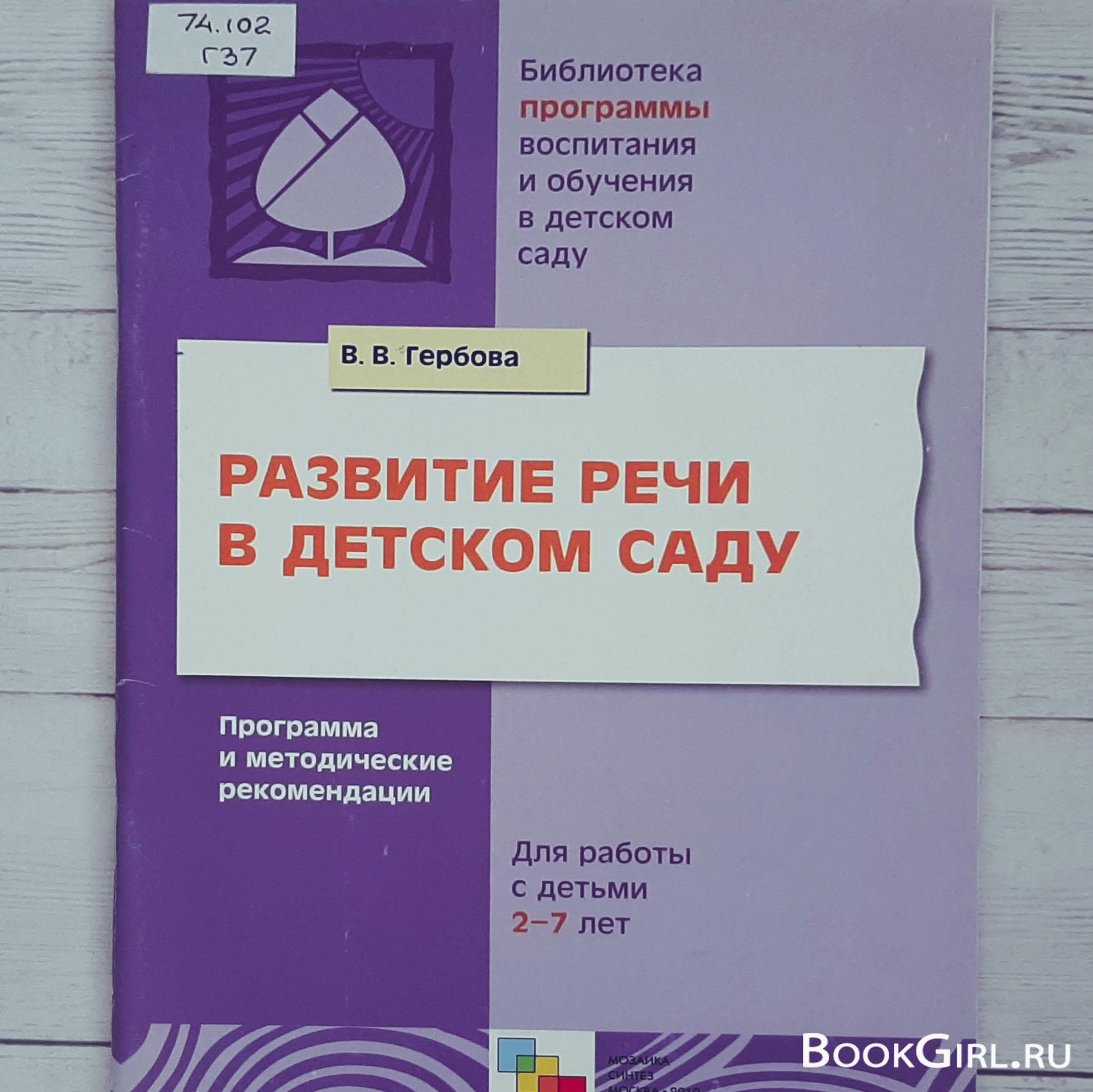 """В.Гербова """"Развитие речи в детском саду"""""""