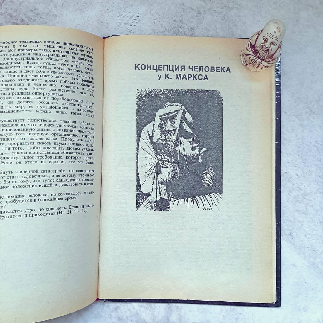 "Эрих Фромм ""Концепция человека у Карла Маркса"" (""Марксова концепция человека"")"
